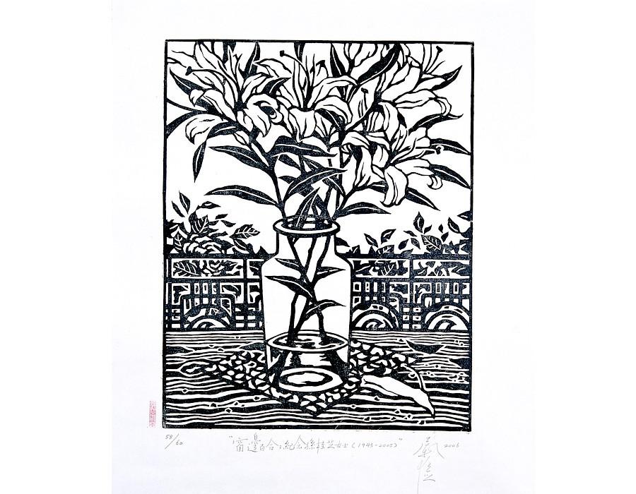 Vase de Lys à la Fenêtre